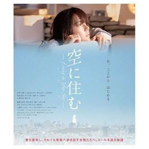空に住む Blu-ray豪華版 [Blu-ray]|ggking