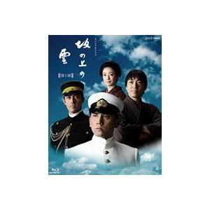 NHK スペシャルドラマ 坂の上の雲 第1部 ブルーレイBOX [Blu-ray]|ggking