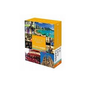 世界ふれあい街歩き スペシャルシリーズ Blu-ray BOX パリ ハワイ バルセロナ [Blu-ray]