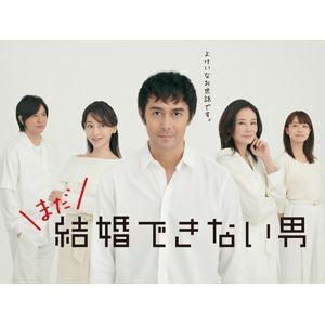 まだ結婚できない男 Blu-ray BOX [Blu-ray]|ggking