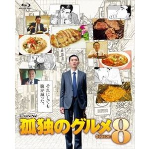 孤独のグルメ Season8 Blu-ray BOX [Blu-ray]|ggking