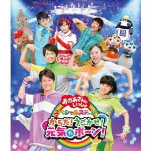NHK おかあさんといっしょ スペシャルステージ からだ!うごかせ!元気だボーン! [Blu-ray...