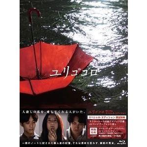 ユリゴコロ Blu-rayスペシャル・エディション [Blu-ray]|ggking