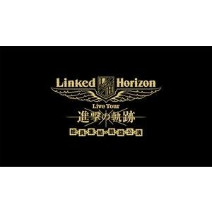 Linked Horizon Live Tour『進撃の軌跡』総員集結 凱旋公演 初回盤 [Blu-ray]|ggking