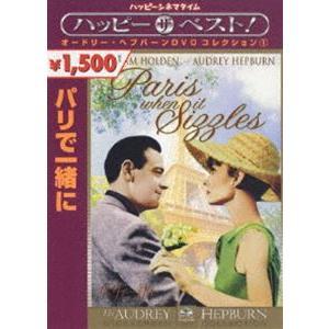 パリで一緒に [DVD]|ggking