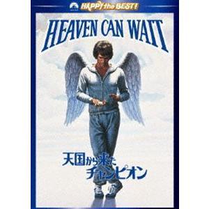 天国から来たチャンピオン [DVD]|ggking