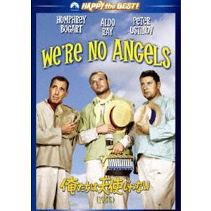 俺たちは天使じゃない(1955) [DVD]|ggking