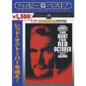 レッド・オクトーバーを追え! アドバンスト・コレクターズ・エディション [DVD]|ggking