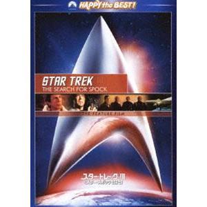スター・トレックIII ミスター・スポックを探せ!/リマスター版 スペシャル・コレクターズ・エディション [DVD]|ggking
