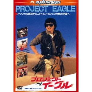 プロジェクト・イーグル〈日本語吹替収録版〉 [DVD]|ggking