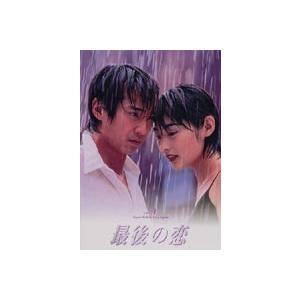 最後の恋 4 [DVD]|ggking