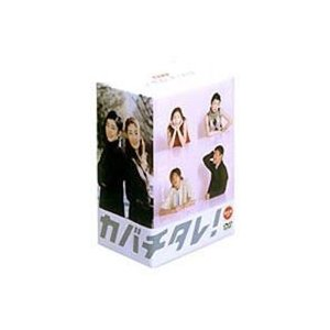 カバチタレ! 完全版 DVD-BOX [DVD]|ggking