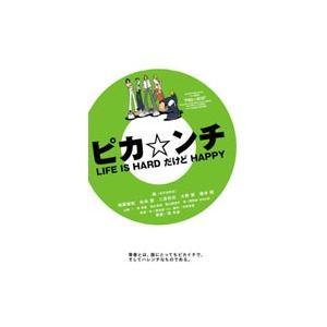 ピカ☆ンチ LIFE IS HARD だけど HAPPY 通常版 [DVD]|ggking