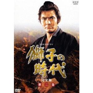 獅子の時代 完全版 第二巻 [DVD]|ggking
