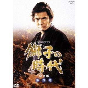 獅子の時代 完全版 第四巻 [DVD]|ggking