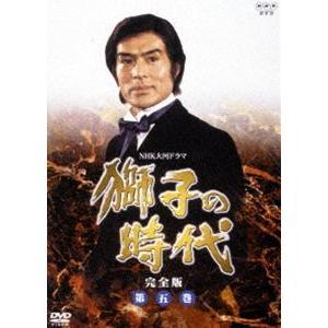 獅子の時代 完全版 第五巻 [DVD]|ggking