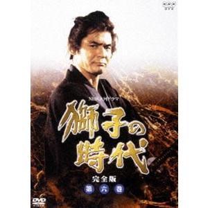 獅子の時代 完全版 第六巻 [DVD]|ggking