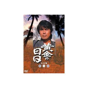 黄金の日日 完全版 第二巻 [DVD]|ggking