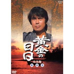 黄金の日日 完全版 第四巻 [DVD]|ggking