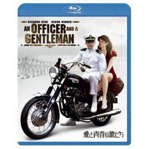 愛と青春の旅だち [Blu-ray]