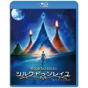 シルク・ドゥ・ソレイユ 彼方からの物語 [Blu-ray] ggking
