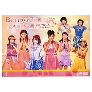 Berryz工房ライブツアー2005初夏 初単独〜まるごと〜 [DVD]