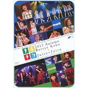 ナルチカ2013 秋 Berryz工房 × Juice=Juice [DVD]|ggking