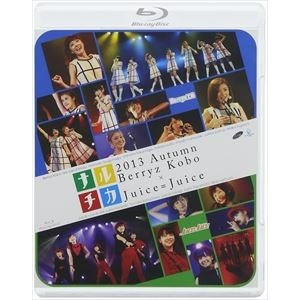 ナルチカ2013 秋 Berryz工房 × Juice=Juice [Blu-ray]|ggking