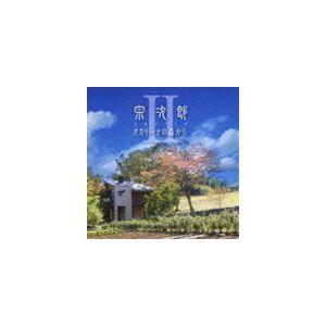 種別:CD 宗次郎 解説:陶製の笛オカリナの第一人者、宗次郎の3年ぶり(2013年時)となるアルバム...