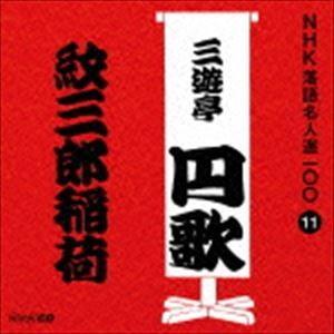 三遊亭円歌[二代目] / NHK落語名人選100 11 二代目 三遊亭円歌::紋三郎稲荷 [CD] ggking