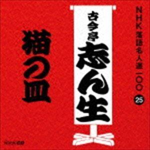 古今亭志ん生[五代目] / NHK落語名人選100 25 五代目 古今亭志ん生::猫の皿 [CD] ggking
