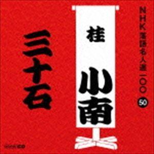 桂小南[二代目] / NHK落語名人選100 50 二代目 桂小南::三十石 [CD] ggking