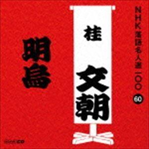 桂文朝[三代目] / NHK落語名人選100 60 三代目 桂文朝::明烏 [CD] ggking