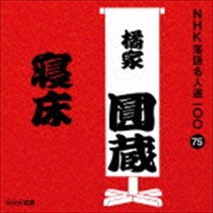橘家圓蔵[八代目] / NHK落語名人選100 75 八代目 橘家圓蔵::寝床 [CD] ggking