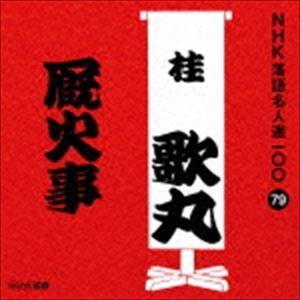 桂歌丸 / NHK落語名人選100 79 桂歌丸::厩火事 [CD] ggking