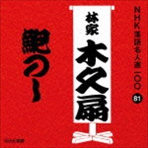 林家木久扇 / NHK落語名人選100 81 林家木久扇::鮑のし [CD] ggking