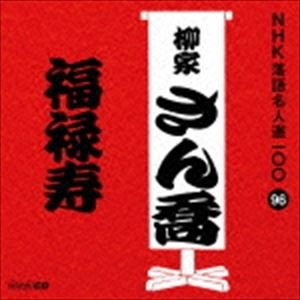 柳家さん喬 / NHK落語名人選100 96 柳家さん喬::福禄寿 [CD] ggking
