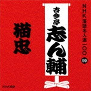 古今亭志ん輔 / NHK落語名人選100 99 古今亭志ん輔::猫忠 [CD] ggking