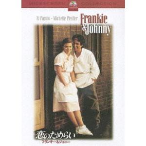 恋のためらい フランキー&ジョニー [DVD]|ggking