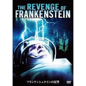 フランケンシュタインの復讐 [DVD]|ggking