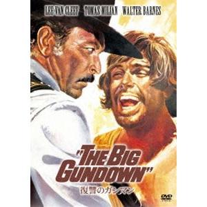 復讐のガンマン [DVD] ggking