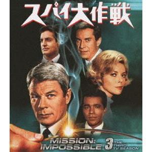 スパイ大作戦 シーズン3<トク選BOX> [DVD]|ggking