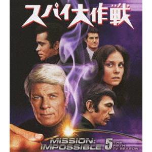 スパイ大作戦 シーズン5<トク選BOX> [DVD]|ggking