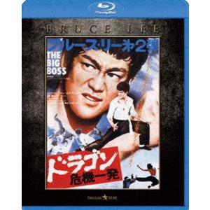 ドラゴン危機一発 エクストリーム・エディション(Blu-ray)