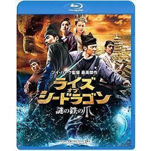 ライズ・オブ・シードラゴン 謎の鉄の爪 スペシャル・コレクターズ・エディション [Blu-ray]|ggking