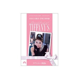 ティファニーで朝食を アニバーサリー・エディション [DVD]|ggking