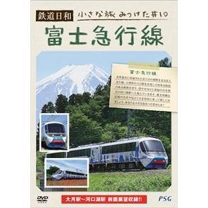 鉄道日和 小さな旅みつけた #10 富士急行線 [DVD] ggking