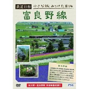 鉄道日和 小さな旅みつけた #4 富良野線 [DVD] ggking