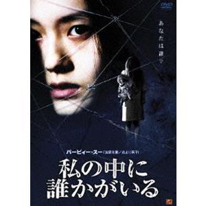 私の中に誰かがいる(DVD)...