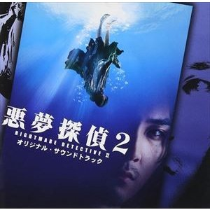 石川忠/川原伸一 / 悪夢探偵2 オリジナル・サウンドトラック [CD]|ggking